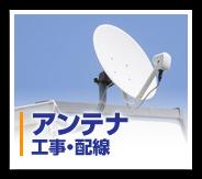 テレビアンテナの設置・交換